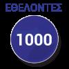 1000_ethelontes