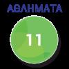 11_athlimata
