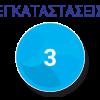 3_egatastaseis